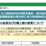 IMG - Dates Limites - Allocation de congés payés en cas de fermeture