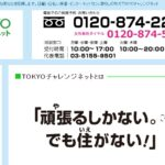 IMG - Tokyo Challengenet
