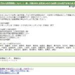 IMG - Dépôts de demande de logement social nov 2021 à Osaka