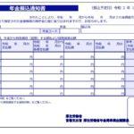 IMG - Avis de virement des pensions (contenu)