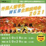 IMG Osaka - Présentation des sociétés et embauche future des étudiants
